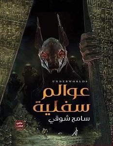 تحميل رواية عوالم سفلية pdf – سامح شوقي