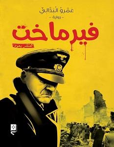 تحميل رواية فيرماخت.. هتلر يعود pdf – عمرو البدالي