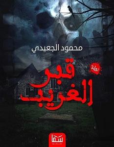 تحميل رواية قبر الغريب pdf – محمود الجعيدي