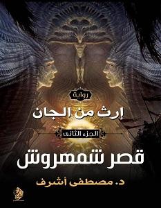 تحميل رواية قصر شمهروش إرث من الجان 2 pdf – مصطفى أشرف