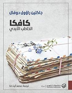 تحميل رواية كافكا الخاطب الأبدي pdf – جاكلين راوول دوفال