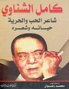 تحميل كتاب كامل الشناوي.. شاعر الحب والحرية pdf – محمد رضوان