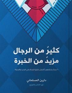 تحميل كتاب كثير من الرجال مزيد من الخبرة pdf – دارين المسلماني
