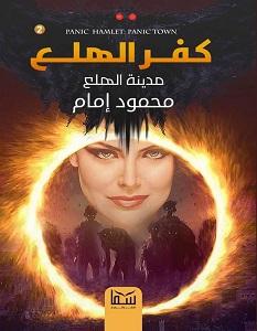 تحميل رواية كفر الهلع 2 مدينة الهلع pdf – محمود إمام