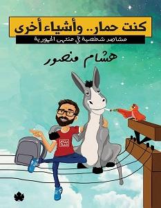 تحميل كتاب كنت حمار.. وأشياء أخرى pdf – هشام منصور