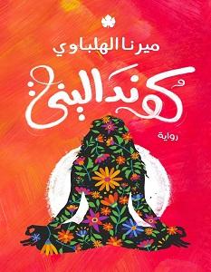 تحميل رواية كونداليني pdf – ميرنا الهلباوي