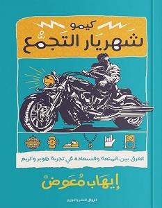 تحميل كتاب كيمو شهريار التجمع pdf – إيهاب معوض