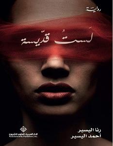 تحميل رواية لست قديسة pdf – أحمد ورنا اليسير