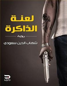 تحميل رواية لعنة الذاكرة pdf – شهاب الدين سعودي