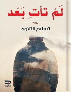تحميل رواية لم تأت بعد pdf – تسنيم التلاوي