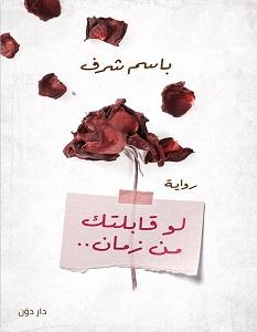 تحميل رواية لو قابلتك من زمان pdf – باسم شرف