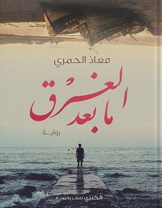 تحميل رواية ما بعد الغرق pdf – معاذ الحمري