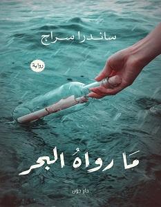تحميل رواية ما رواه البحر pdf – ساندرا سراج