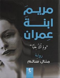 تحميل رواية مريم ابنة عمران pdf – منال سالم