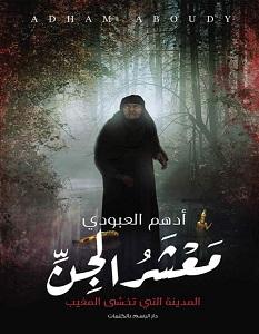 تحميل رواية معشر الجن pdf – أدهم العبودي