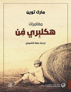تحميل رواية مغامرات هكبلري فن pdf – مارك توين
