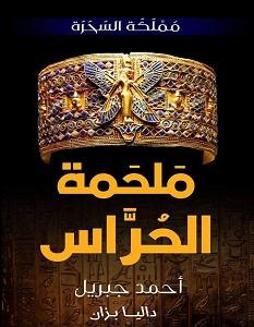 تحميل رواية ملحمة الحراس pdf – أحمد جبريل
