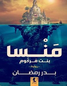 تحميل رواية منسا بنت مركوم pdf – بدر رمضان
