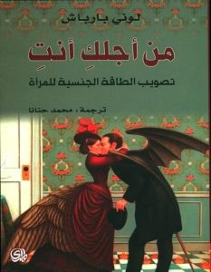 تحميل كتاب من أجلك أنت.. تصويب الطاقة الجنسية للمرأة pdf – لوين بارباش