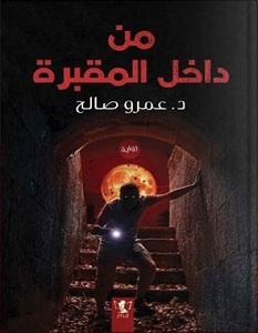 تحميل رواية من داخل المقبرة pdf – عمرو صالح