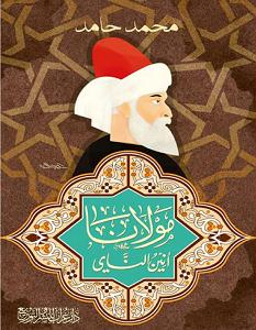 تحميل كتاب مولانا أنين الناي pdf – محمد حامد