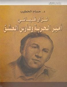 تحميل كتاب نزار قباني.. أمير الحرية وفارس العشق pdf – حسام الخطيب