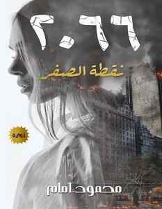 تحميل رواية نقطة الصفر 2066 pdf – محمود إمام