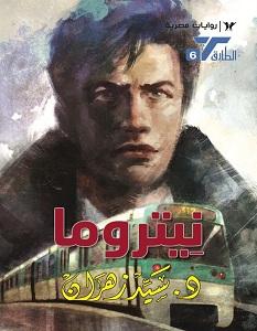 تحميل رواية نيتروما pdf – سيد زهران