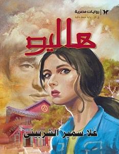 تحميل رواية هاليو pdf – علا سمير الشربيني