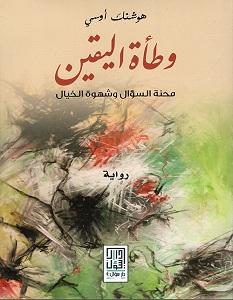 تحميل رواية وطأة اليقين pdf – هوشنك أوسي