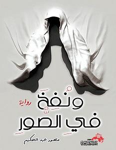 تحميل رواية ونفخ في الصور pdf – منصور عبد الحكيم