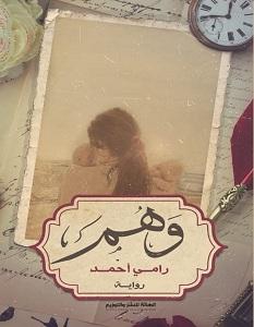 تحميل رواية وهم pdf – رامي أحمد