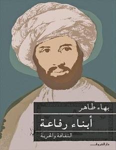 تحميل كتاب أبناء رفاعة pdf – بهاء طاهر