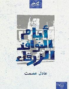 تحميل رواية أيام النوافذ الزرقاء pdf – عادل عصمت