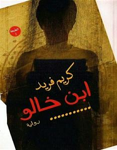 تحميل رواية ابن خالو pdf – كريم فريد