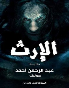 تحميل رواية الإرث pdf – عبدالرحمن أحمد