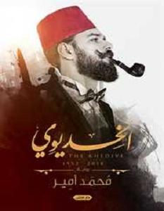 تحميل رواية الخديوي pdf – محمد أمير
