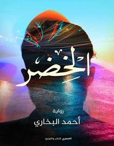 تحميل رواية الخضر pdf – أحمد البخاري