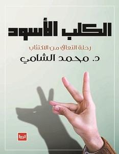 تحميل كتاب الكلب الأسود pdf – محمد الشامي
