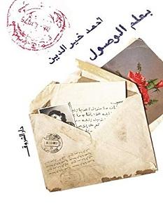 تحميل كتاب بعلم الوصول pdf – أحمد خير الدين