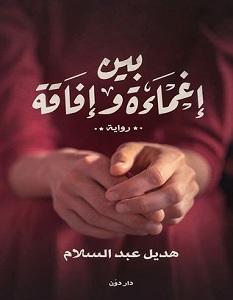 تحميل رواية بين إغماءة وإفاقة pdf – هديل عبد السلام