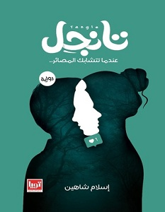 تحميل رواية تانجل pdf – إسلام شاهين