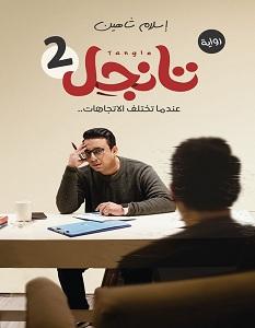 تحميل رواية تانجل 2 pdf – إسلام شاهين