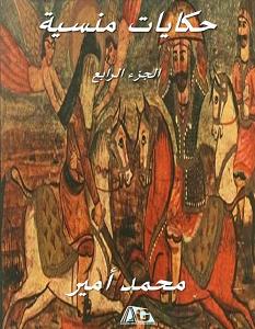 تحميل كتاب حكايات منسية ج4 pdf – محمد أمير
