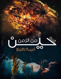 تحميل رواية حين من الزمن pdf – أميرة زقزوق