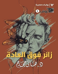 تحميل رواية زائر فوق العادة pdf – هاني حجاج