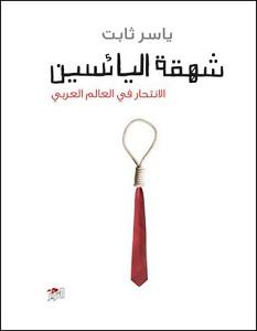 تحميل كتاب شهقة اليائسين pdf – ياسر ثابت
