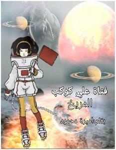 تحميل رواية فتاة على كوكب المريخ pdf – أميرة محمود