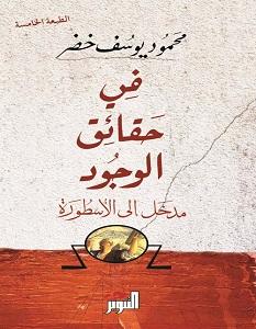 تحميل كتاب في حقائق الوجود.. مدخل إلى الأسطورة pdf – محمود يوسف خضر