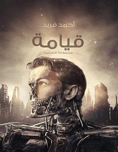 تحميل رواية قيامة pdf – أحمد فريد